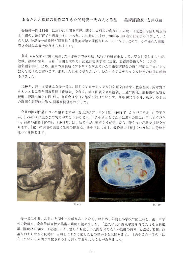 <P3> 美術評論家 安井 収蔵先生 原稿[続き]
