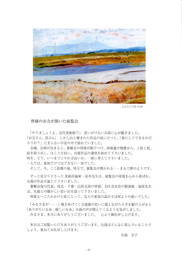 <P21> お礼の言葉 矢島 圭子